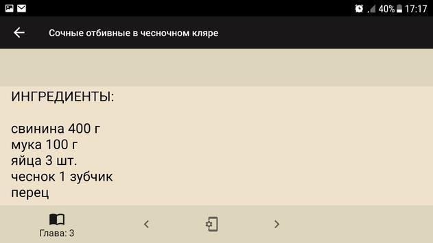 Рецепты отбивных screenshot 4