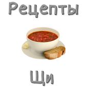 Рецепты щи icon