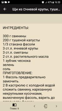 Рецепты щи screenshot 1