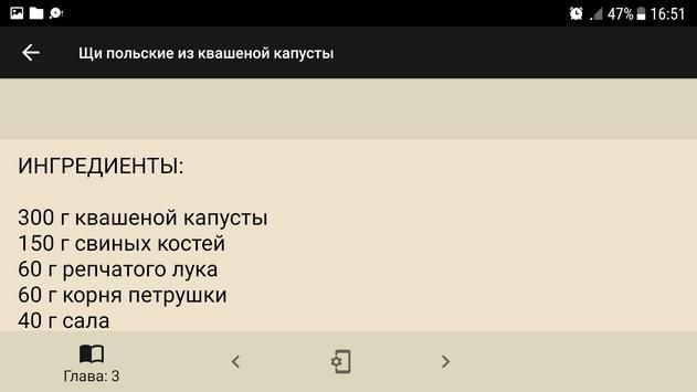 Рецепты щи screenshot 3