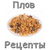 Рецепты плова icon