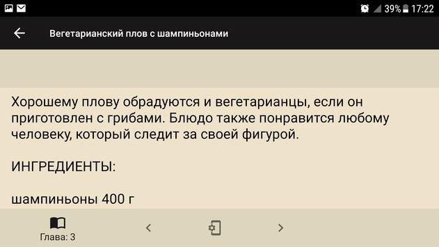 Рецепты плова screenshot 4