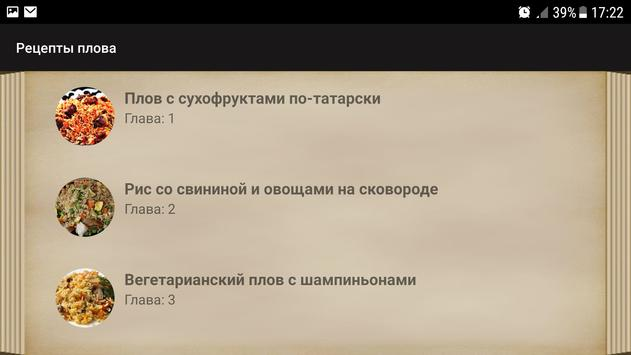 Рецепты плова screenshot 3