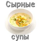 Рецепты сырных супов icon