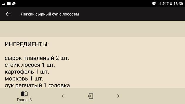Рецепты сырных супов screenshot 4