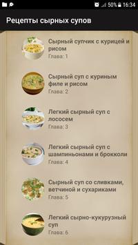 Рецепты сырных супов poster