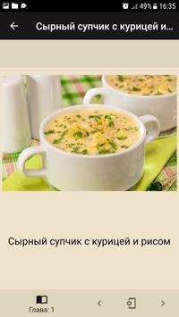 Рецепты сырных супов screenshot 1