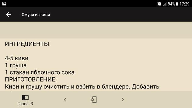 Рецепты смузи screenshot 4
