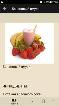Рецепты смузи screenshot 1