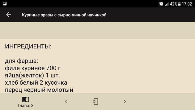 Рецепты зраз screenshot 4