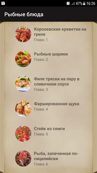 Рыбные блюда poster
