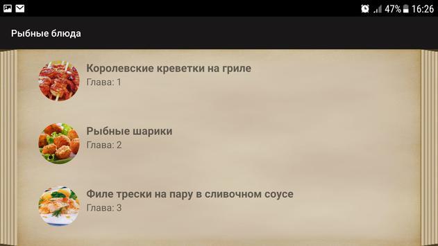 Рыбные блюда screenshot 3