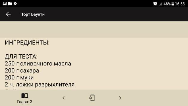 Торты. Рецепты screenshot 4