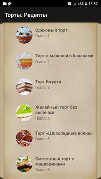 Торты. Рецепты poster