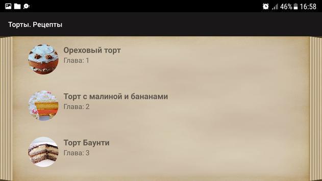 Торты. Рецепты screenshot 3