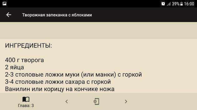 Выпечка. Рецепты screenshot 4