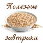 Завтрак с пользой icon