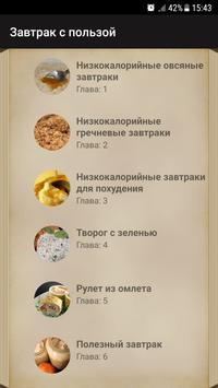 Завтрак с пользой poster