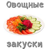 Закуски из овощей icon