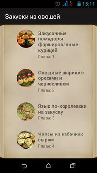 Закуски из овощей poster