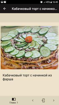 Закуски. Рецепты screenshot 1