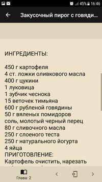 Закуски. Рецепты screenshot 2