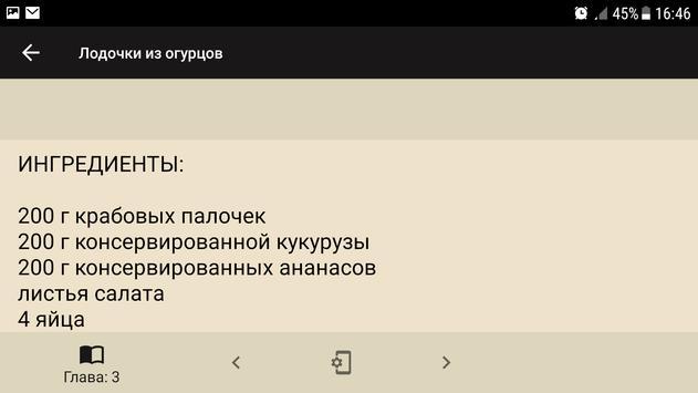 Закуски. Рецепты screenshot 4