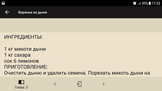 Зимние заготовки screenshot 4