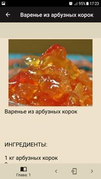 Зимние заготовки screenshot 1