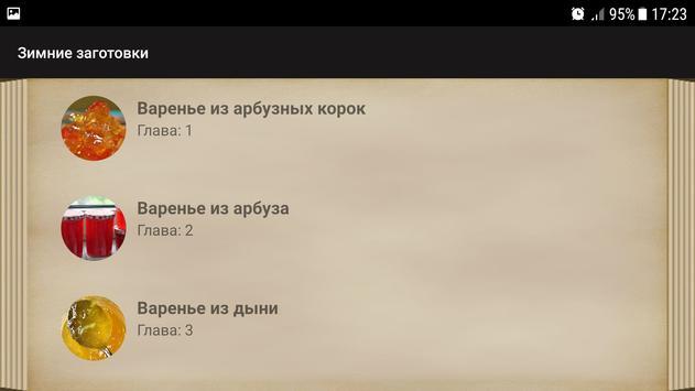 Зимние заготовки screenshot 3