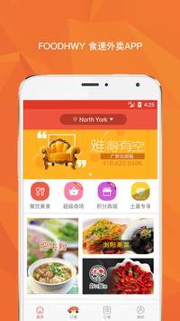 FoodHwy-食速外卖 poster