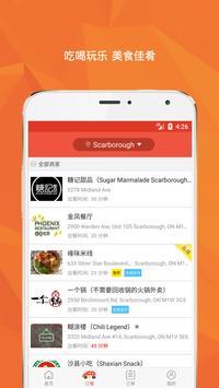 FoodHwy-食速外卖 apk screenshot