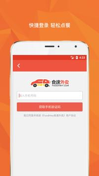 FoodHwy-食速外卖 apk screenshot