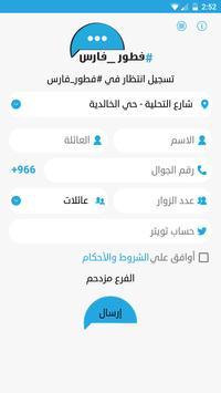 #فطور_فارس apk screenshot