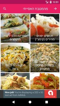 Foodisgood - מתכונים נבחרים poster