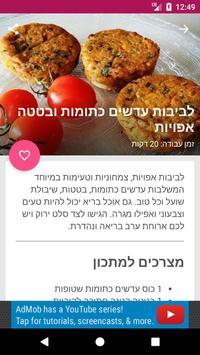 Foodisgood - מתכונים נבחרים screenshot 2