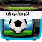 Sudan Fottball news icon