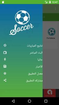 Sudan Fottball news apk screenshot