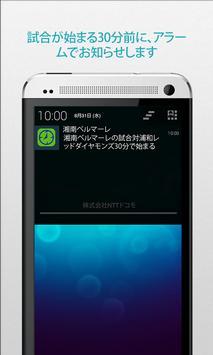 サッカー for 湘南 screenshot 1