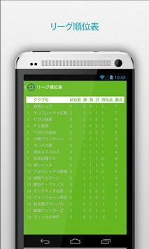サッカー for 湘南 screenshot 3