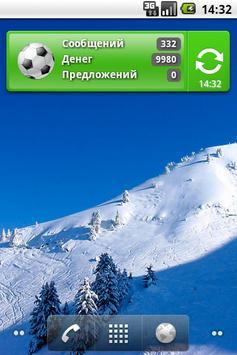Футбольный Онлайн-Менеджер poster