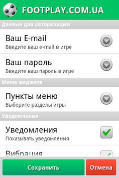 Футбольный Онлайн-Менеджер apk screenshot