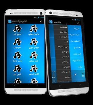 أغاني شرقية screenshot 1