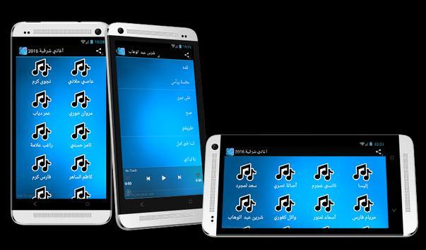 أغاني شرقية screenshot 3