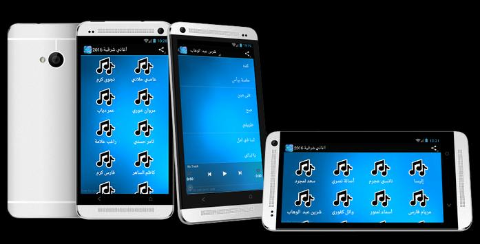 أغاني شرقية screenshot 4