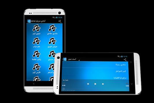 أغاني شرقية screenshot 6