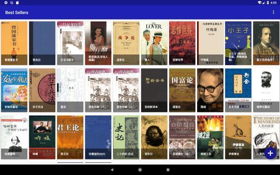 成功男士必看100本经典书籍-小说离线读书免费看书软件 screenshot 3