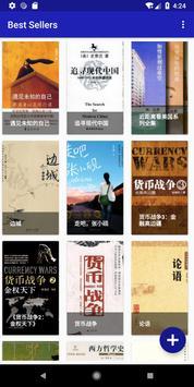 成功男士必看100本经典书籍-小说离线读书免费看书软件 screenshot 1