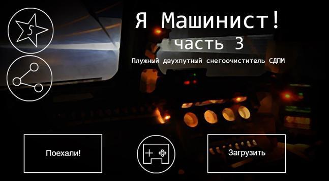 Я Машинист!3 apk screenshot