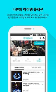 Followshop 팔로우샵 apk screenshot